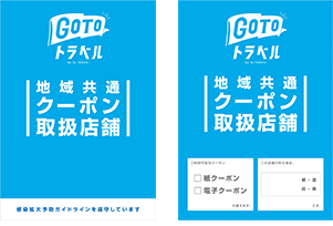 https://goto.jata-net.or.jp/assets/img/coupon/usage_marks_store.png